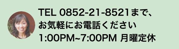 電話 0852-21-8521