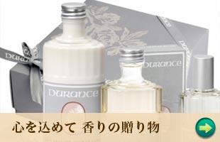 香りの贈り物