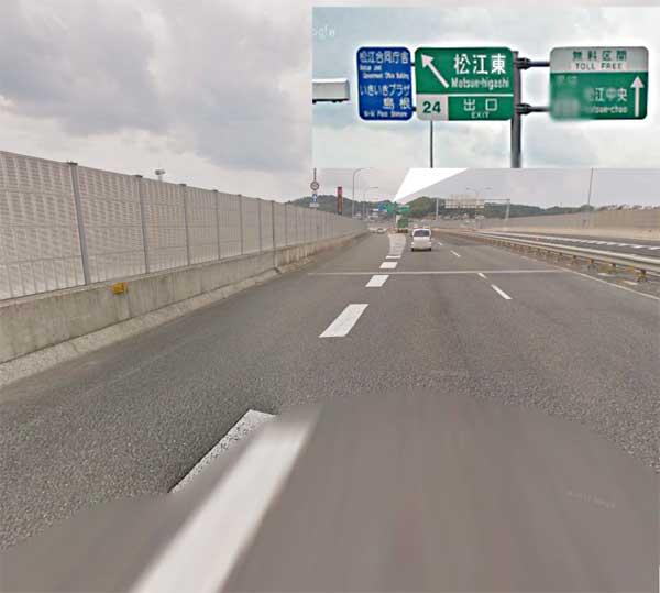 松江東インター降り口東側