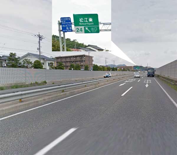 松江東インター前西側