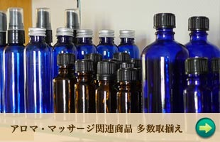 aromaitems